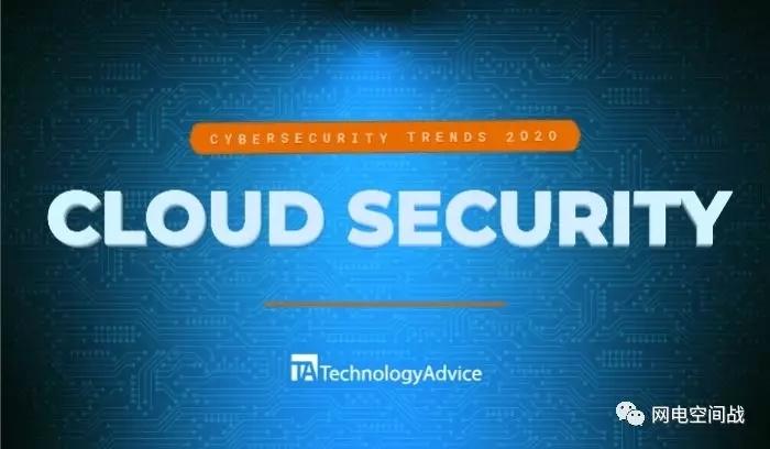 2020年網絡安全發展趨勢:云安全