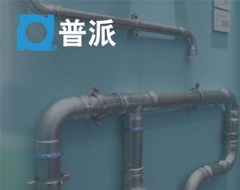 普派流體技術(蘇州)有限公司