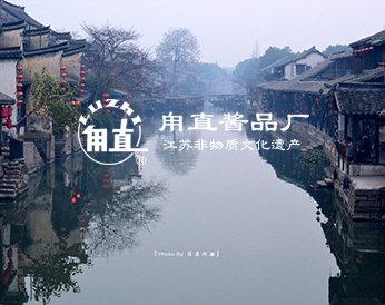 苏州市甪直酱品厂
