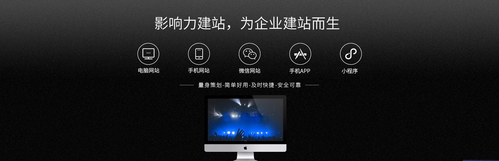 蘇州營銷網站建設